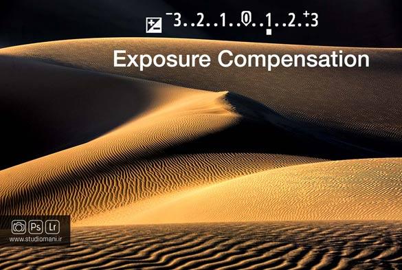 Exposure Compensation - جبران نوردهی