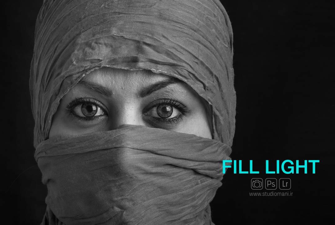 fill-light در عکاسی