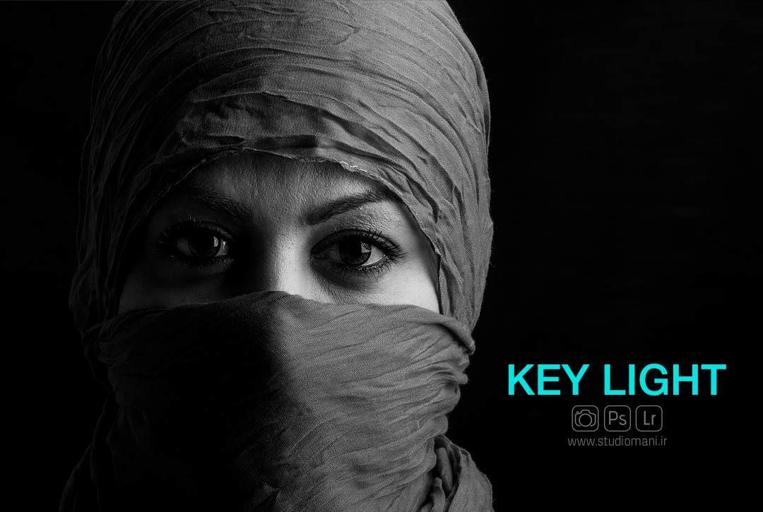 key light در عکاسی