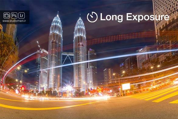 Long Exposure - نوردهی طولانی
