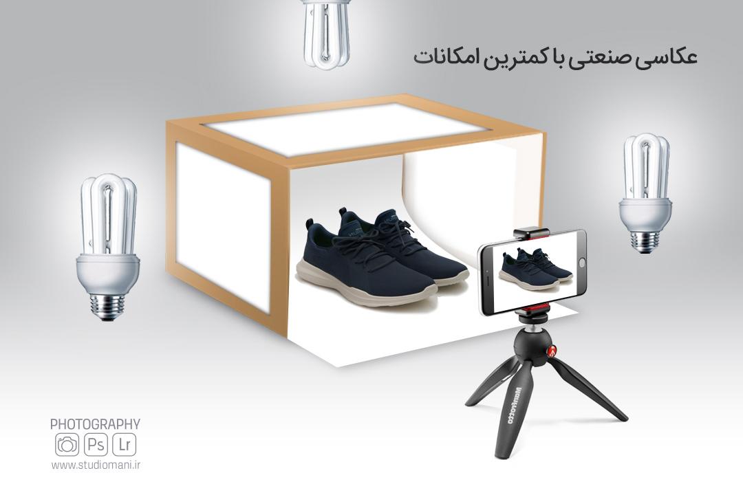 عکاسی ارزان محصولات