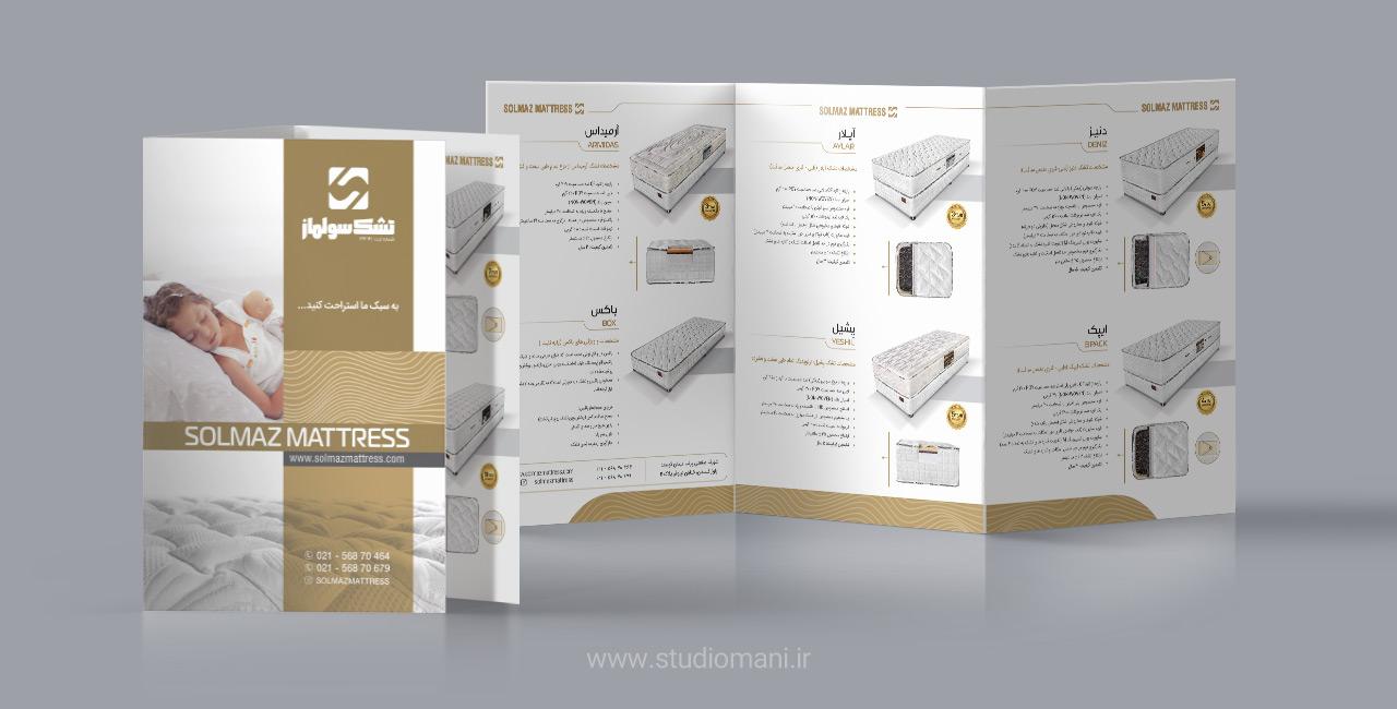 طراحی و چاپ بروشور تشک سولماز