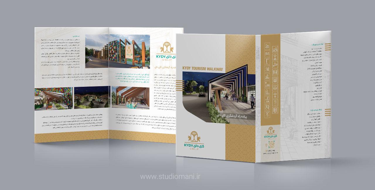 طراحی و چاپ کاتالوگ هتل کای دای