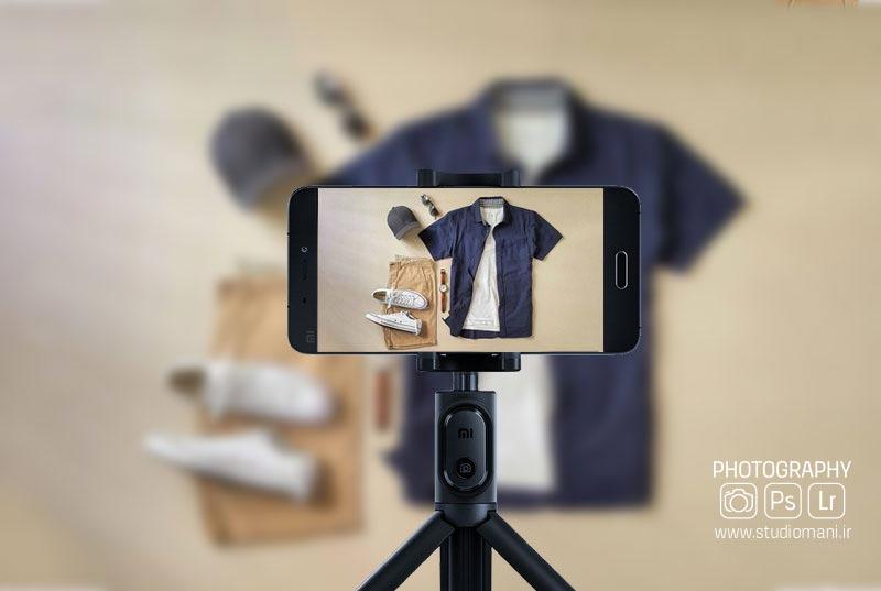 عکاسی پوشاک با موبایل