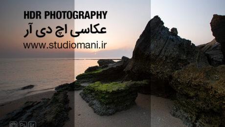 عکاسی اچ دی آر