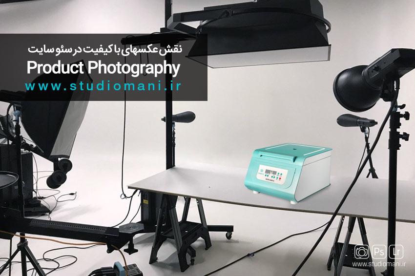 عکاسی با کیفیت از محصولات